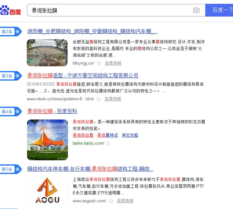 上海奥谷膜结构工程有限公司