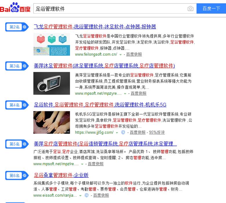 <b>广州飞泷足浴软件</b>