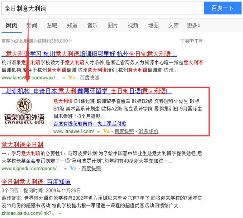 杭州语泉教育咨询有限公司