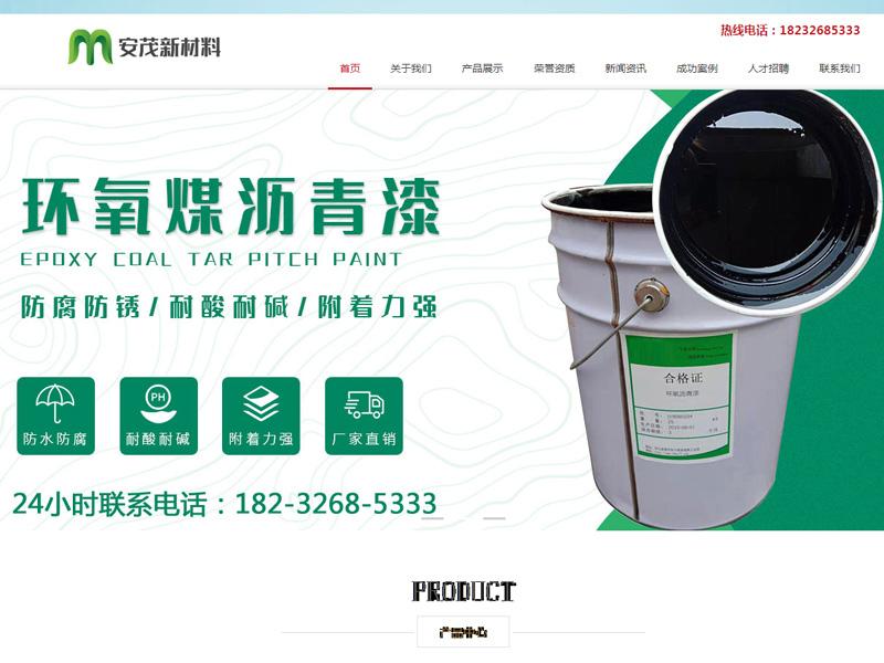 安茂新材料科技有限公司